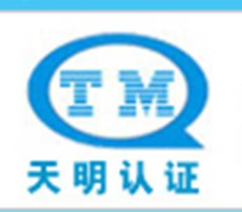 郑州市天明质量认证咨询有限公司