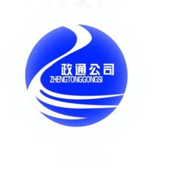 河南政通市政工程有限公司