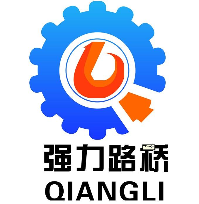 河南强力路桥工程有限公司