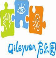 郑州启乐园儿童潜能开发中心