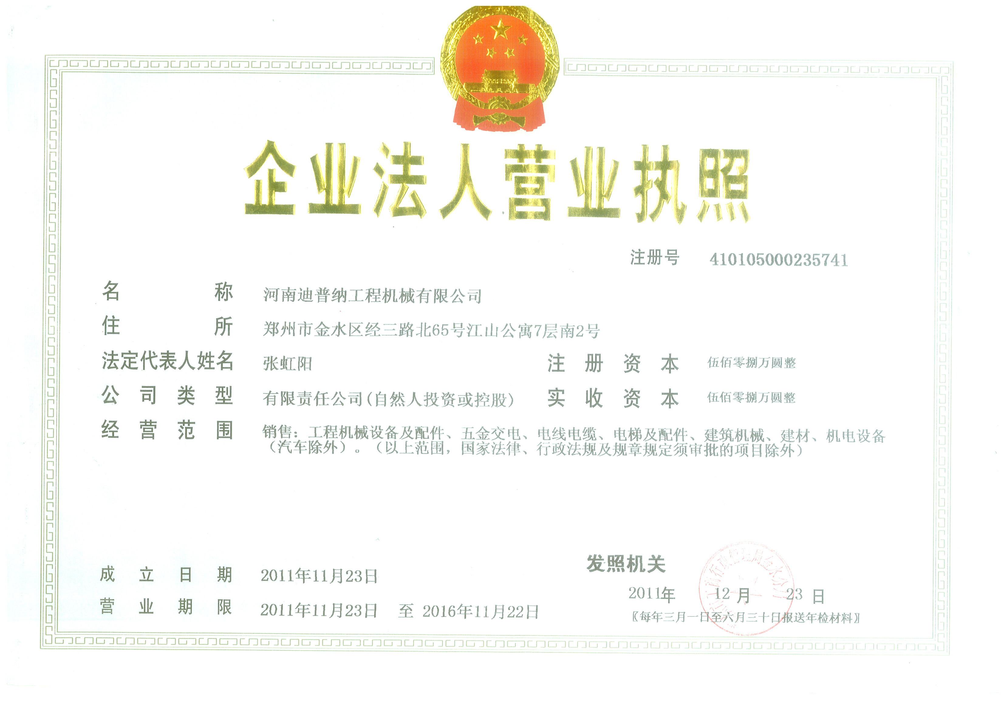 河南迪普纳工程机械有限公司