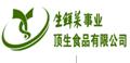 郑州顶鲜食品有限公司