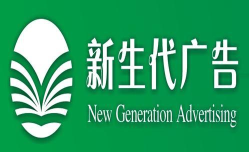 业务员 郑州祺笕标识设计有限公司 业务员(广告公司) 郑州新生代广告