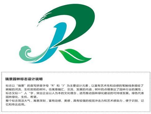 园林标志矢量图__企业logo_设计分享