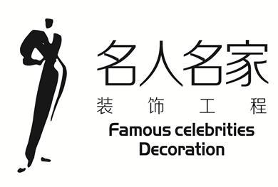 开封市名人名家装饰工程有限公司