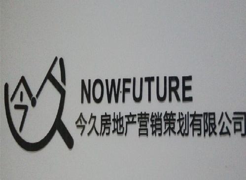 招聘房地产文案策划,设计-郑州今久房地产营销策划