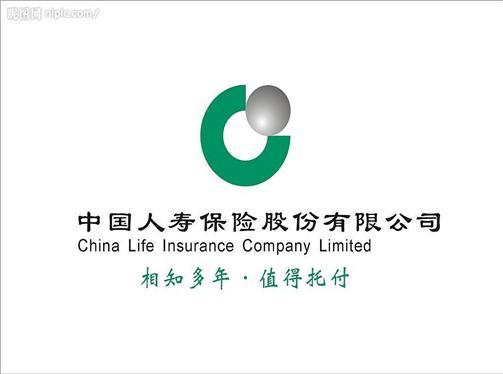 中国人寿保险股份有限公司简介 中国人寿保险股份有限公司是中国最大的人寿保险公司,总部位于北京,注册资本282.65亿元人民币。作为《财富》世界500强和世界品牌500强企业中国人寿保险(集团)公司的核心成员,公司以悠久的历史、雄厚的实力、专业领先的竞争优势及世界知名的品牌赢得了社会最广泛客户的信赖,始终占据国内保险市场领导者的地位,被誉为中国保险业的中流砥柱。 历史悠久 中国人寿的前身是国内最早经营寿险业务的企业,肩负中国寿险业探索者和开拓者的重任。在长期发展历程中,积累了丰富的经营管理经验,拥有一