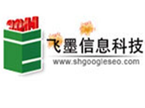 上海飞墨信息科技有限公司