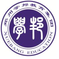 郑州学邦教育咨询有限公司