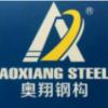 河南奥翔钢结构工程有限公司