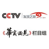 CCTV《华商论见》栏目组河南选题中心