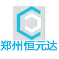 郑州恒元达商贸有限公司
