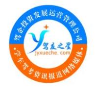 河南驾友之星企业管理咨询有限公司
