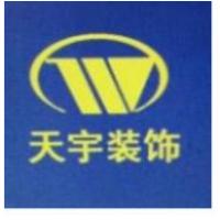 河南省天宇裝飾工程有限公司