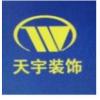 河南省天宇装饰工程有限公司