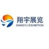 河南翔宇展览服务有限公司