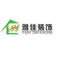 郑州雅佳装饰装修工程有限公司