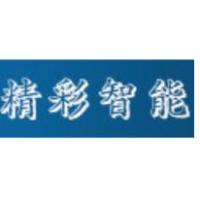 信阳市精彩智能科技有限公司