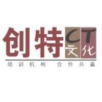 郑州创特文化传播有限公司