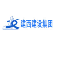 河南建西建设集团有限公司