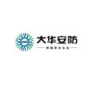 河南大华安防科技股份有限公司