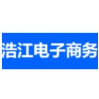 浩江电子商务有限公司