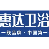 信阳市平桥区惠达陶瓷经营部