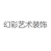 信阳市幻彩艺术装饰有限责任公司