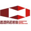 香港帝诺装饰(集团)设计工程有限公司