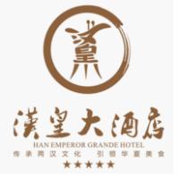 郑州汉皇大酒店
