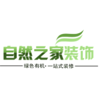 河南自然之家装饰工程有限公司