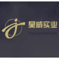河南昊威实业有限公司