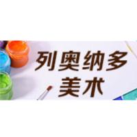河南省列奥纳多美术教育中心