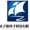 郑州正之航电子科技有限公司