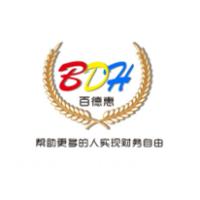 河南百德惠电子商务有限公司
