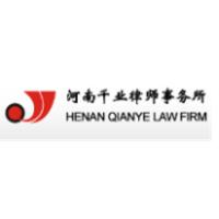 河南千业律师事务所