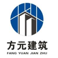 河南方元建筑工程有限公司