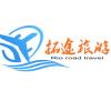 河南拓途旅游服务有限公司