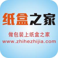郑州纸盒之家印务有限公司
