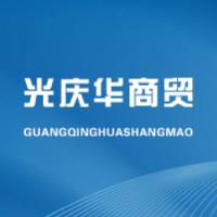 郑州光庆华商贸有限公司