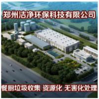 郑州洁净环保科技有限公司