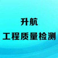 河南省升航工程质量检测有限公司