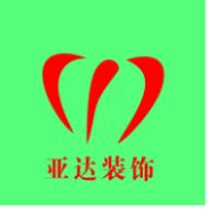 郑州亚达建筑装修工程有限公司
