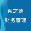郑州帮之源财务管理有限公司