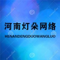 河南灯朵网络科技有限公司