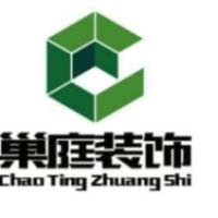 河南巢庭装饰工程有限公司