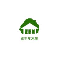郑州兆丰年木屋工程有限公司