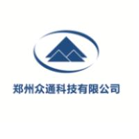 郑州众通科技有限公司