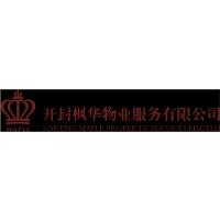 开封枫华物业服务有限公司