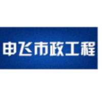 信阳市申飞市政工程有限公司